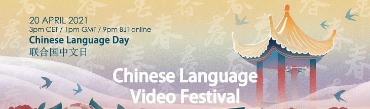 afbeelding versterkt dag van de chinese taal